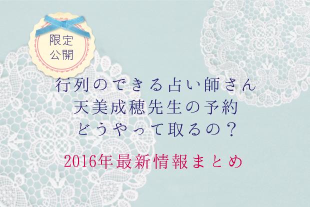 天美成穂先生の予約どうやって取るの?2016年1月2月最新情報まとめ