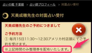 天美成穂先生店頭予約3月時点