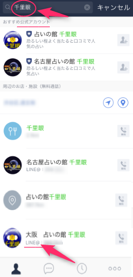 千里眼LINE検索