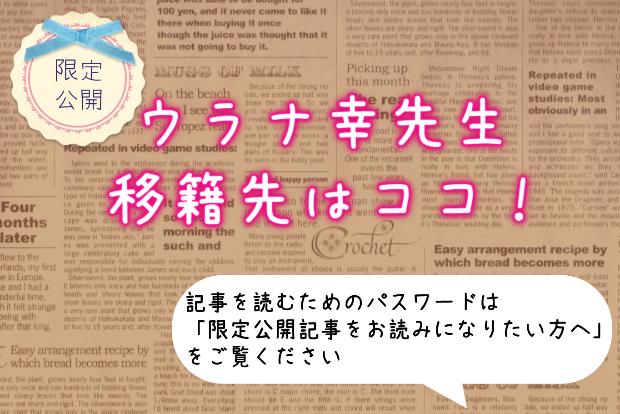 ウラナ幸(さち)先生の移籍先はココ!これ読めば確信!占い会社・お名前も判明!【限定公開】